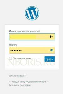 авторизация wordpress